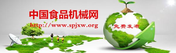 中國食品機械網