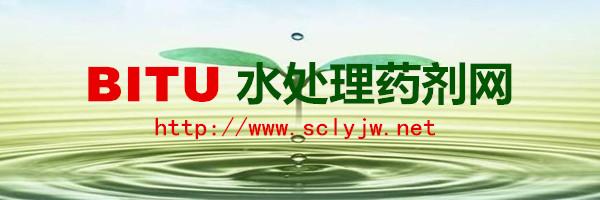 水處理藥劑網